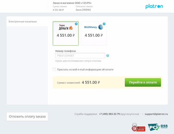 Оплата посредством Яндекс.Денег происходит через систему Platron