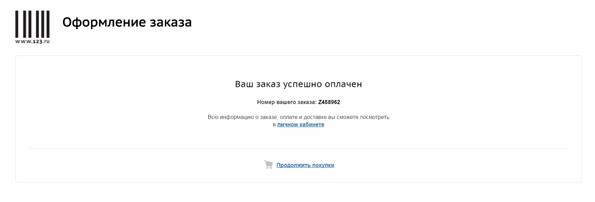 Подтвреждение оплаты онлайн