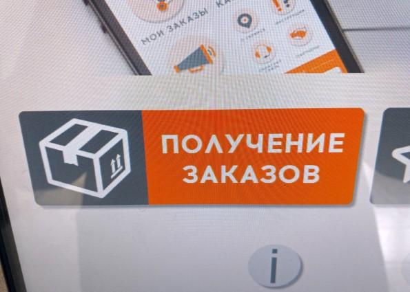Подходим к терминалу — нажимаем клавишу «Получение заказов» на тачскрине.