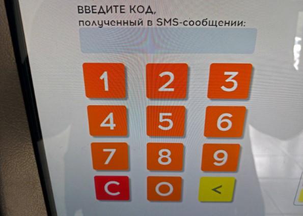 Далее вводим код, который содержится в СМС о приходе покупки в постамат.