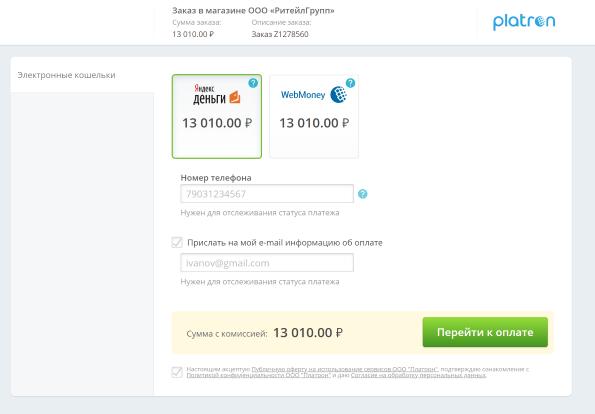Закрываем баннер, жмем на кнопку оплаты — оказываемся на странице платежной системы Platron. Выбираем Яндекс.Деньги как источник оплаты.