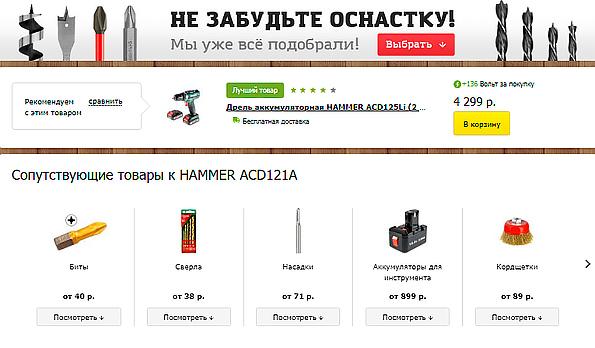 Тестирование магазина 220 вольт в Санкт-Петербурге