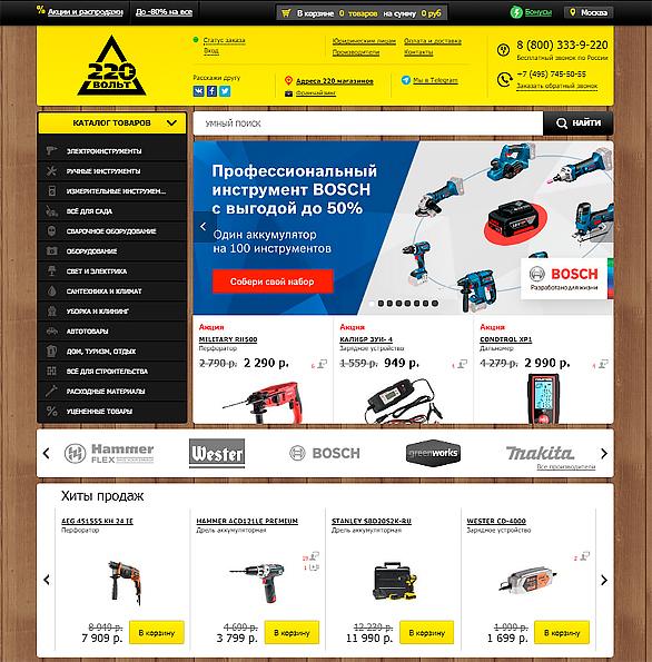 Компания 220 официальный сайт сайт компании билайн в узбекистане