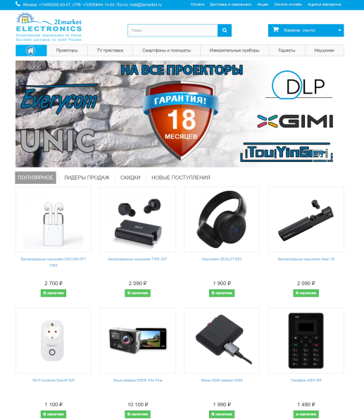 f8b5ce02 Интернет-магазин электроники из Китая 2Emarket: знакомимся с новым ...