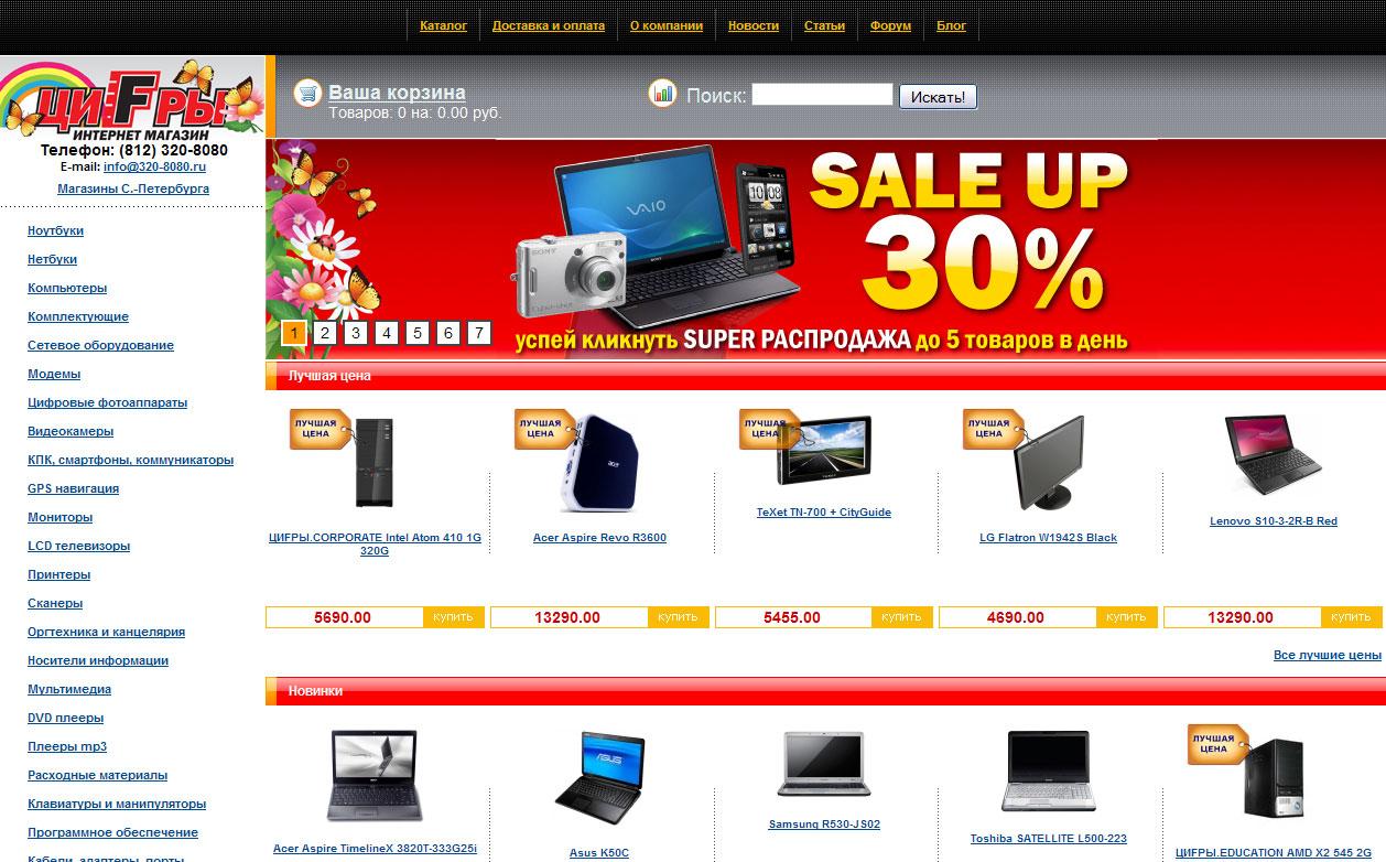 Компьютерный магазин «Цифры» 745212a0d9f