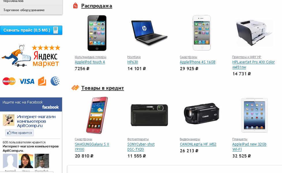 Яндекс Маркет Интернет Магазин Барнаул Каталог Товаров