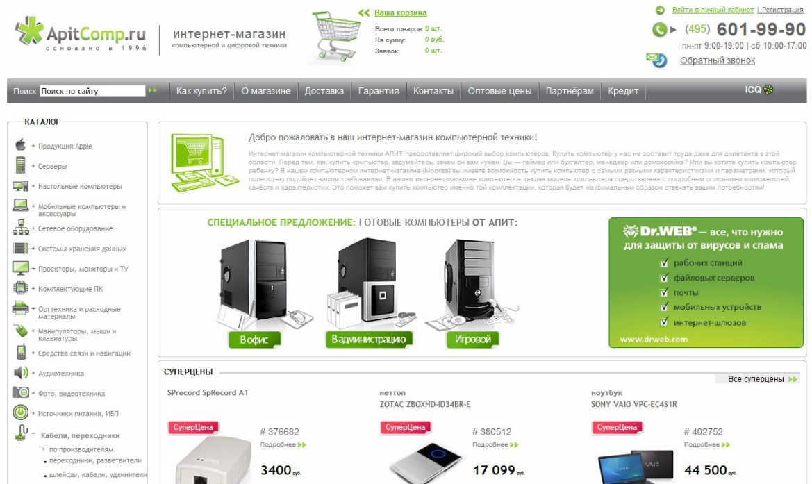 Сайты Магазинов Компьютерной Техники