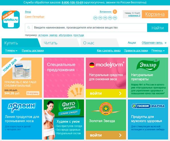apteka.ru главная