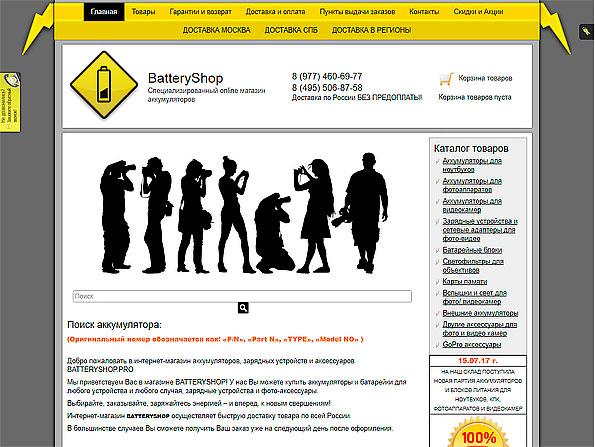 BatteryShop главная