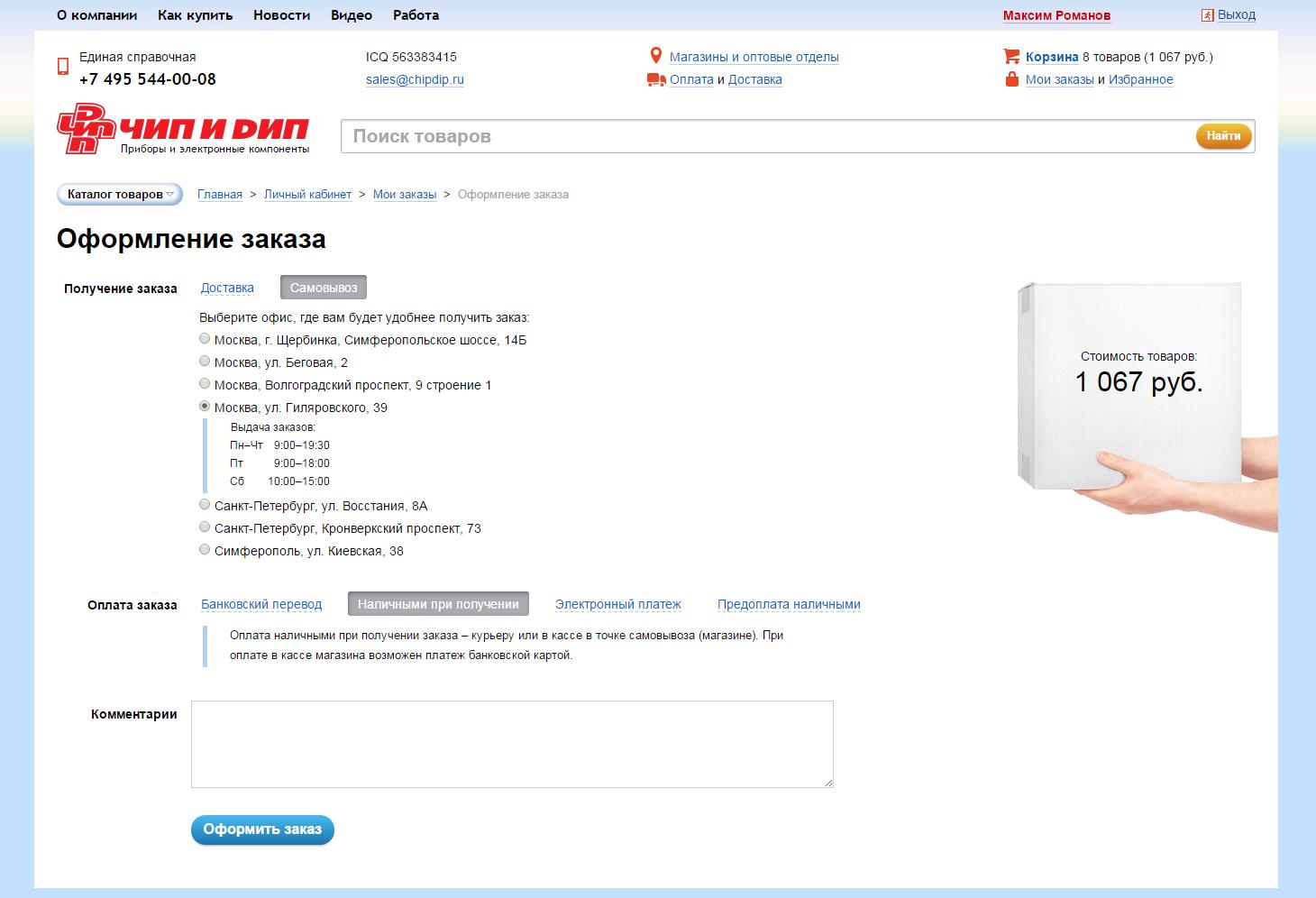 Почта банк сумма кредита
