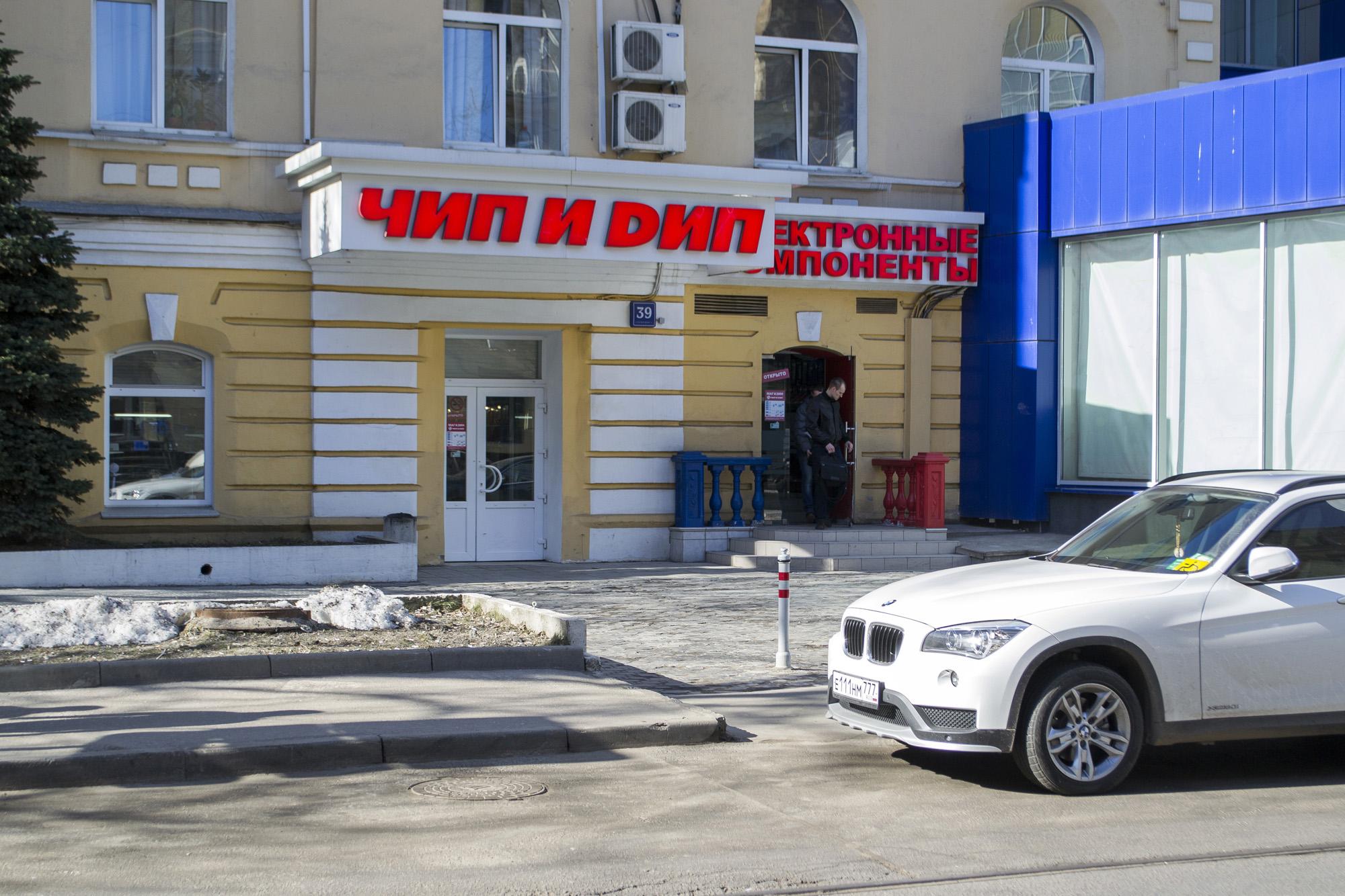 Проходим еще несколько десятков метров по Гиляровского и видим слева от  себя вход в магазин. a549cc19b61