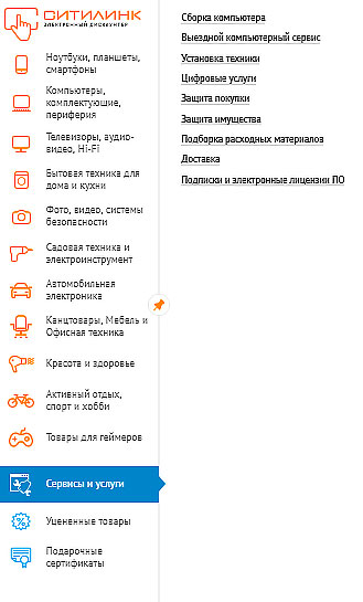 Тестирование магазина Ситилинк в Санкт-Петербурге
