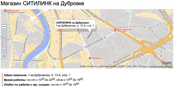 Ситилинк у метро Дубровка