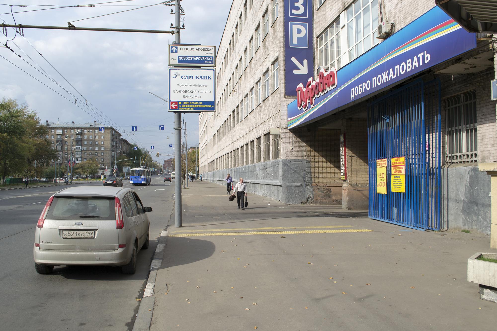 intim-magazin-u-metro-belorusskaya