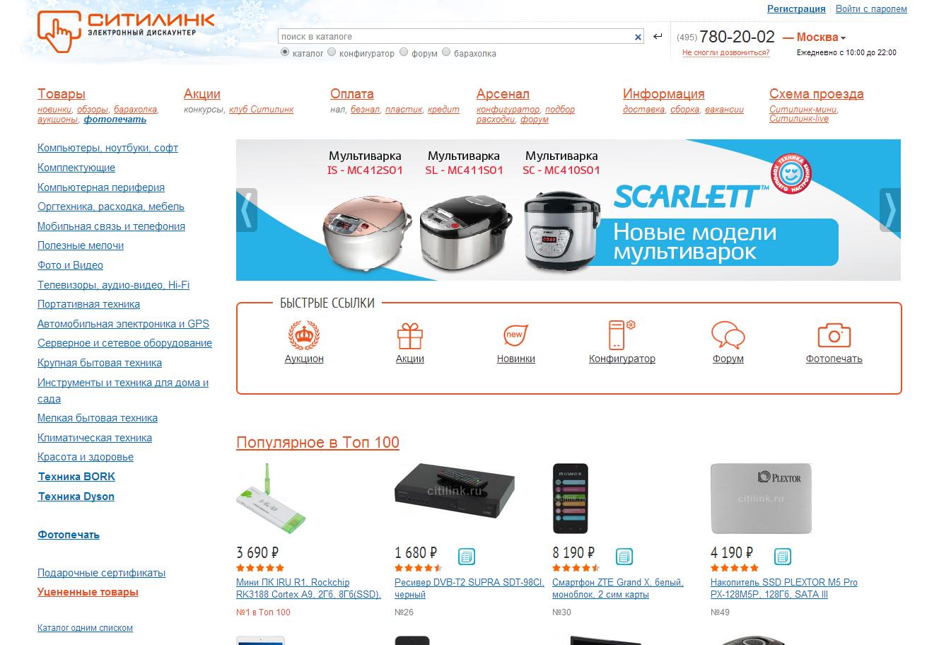 Ситилинк Интернет Магазин Тольятти Каталог Бытовой Техники