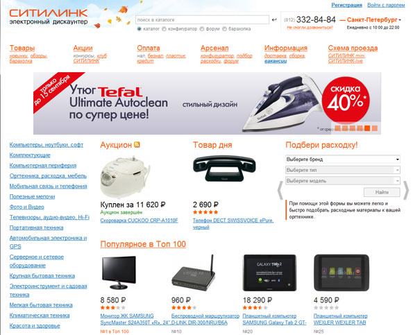 Магазин Ситилинк В Анапе Каталог Товаров