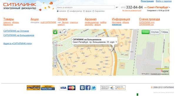 Ситилинк Москва Адреса Магазинов На Карте