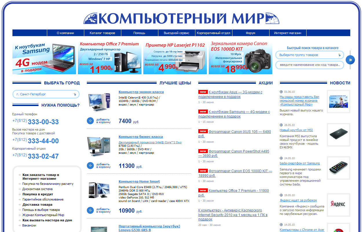 Тест магазина «Компьютерный мир» у станции метро «Ладожская» a3c9b2b29d8