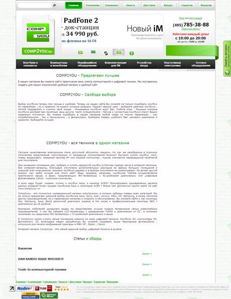 Прежняя версия заглавной страницы сайта магазина TopComputer