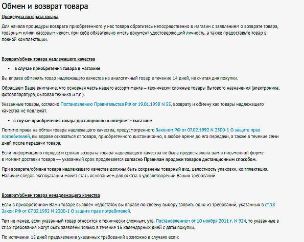 Тестирование магазина DNS в Санкт-Петербурге