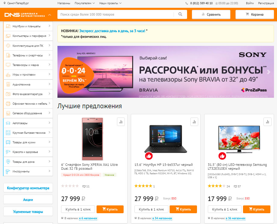Днс Интернет Магазин Полевской Каталог