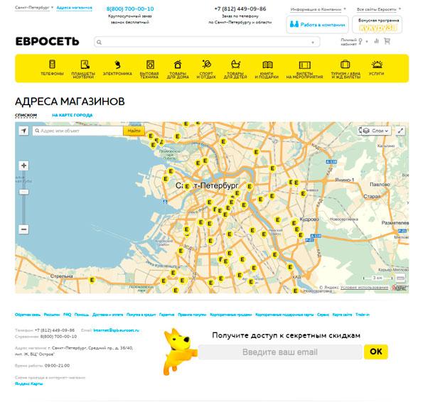 Евросеть Магазины В Москве Адреса На Карте