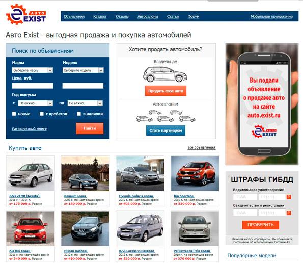 сайты для покупки машины