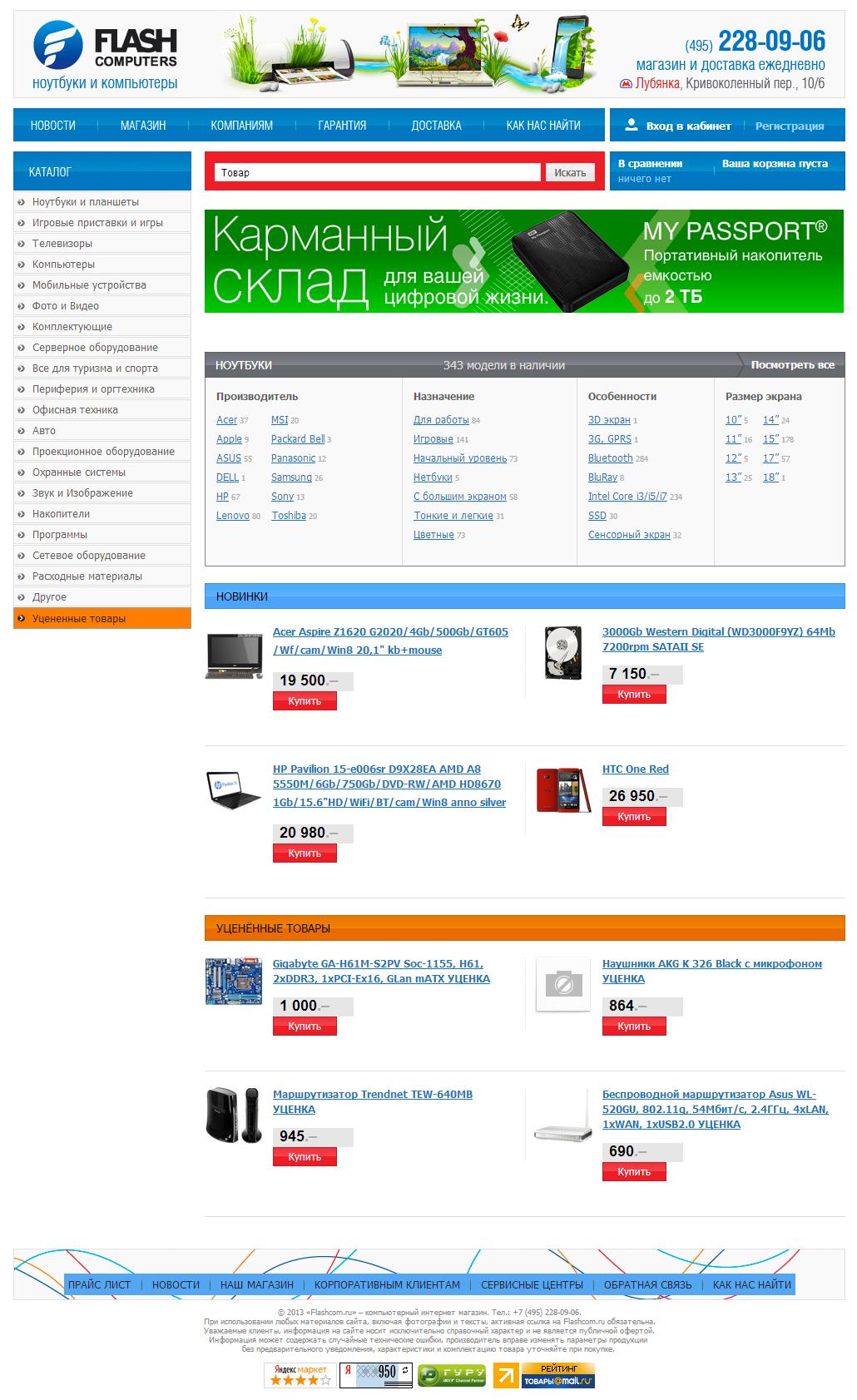 Компьютерный магазин Flash Computers 0c9ac6eaec3