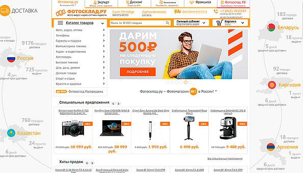 Фотосклад.ру главная