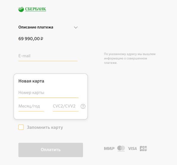 Происходит онлайн-оплата через платежный шлюз «Сбербанка».