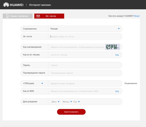 По клику на ссылку «зарегистрироваться» открывается форма, в которой помимо контактных данных надо ввести капчу, код из письма на электронную почту и код из СМС.