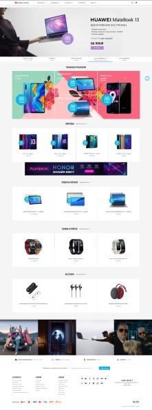 Титульная страница сайта магазина