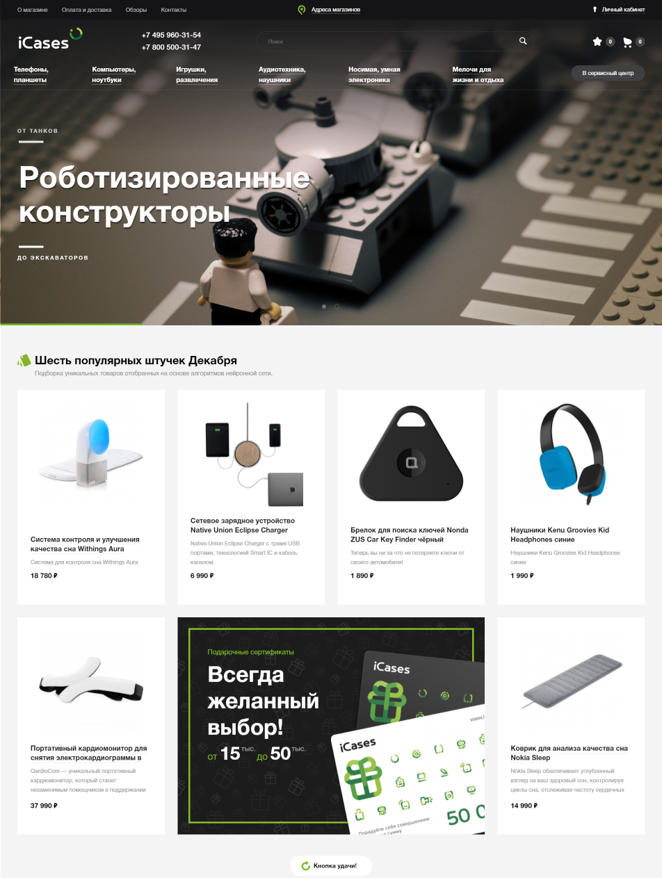 de8484f21e8 Интернет-магазин электроники iCases.ru  тест покупки от имени ...