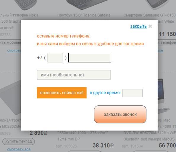 Как на сайте сделать форму оплаты на