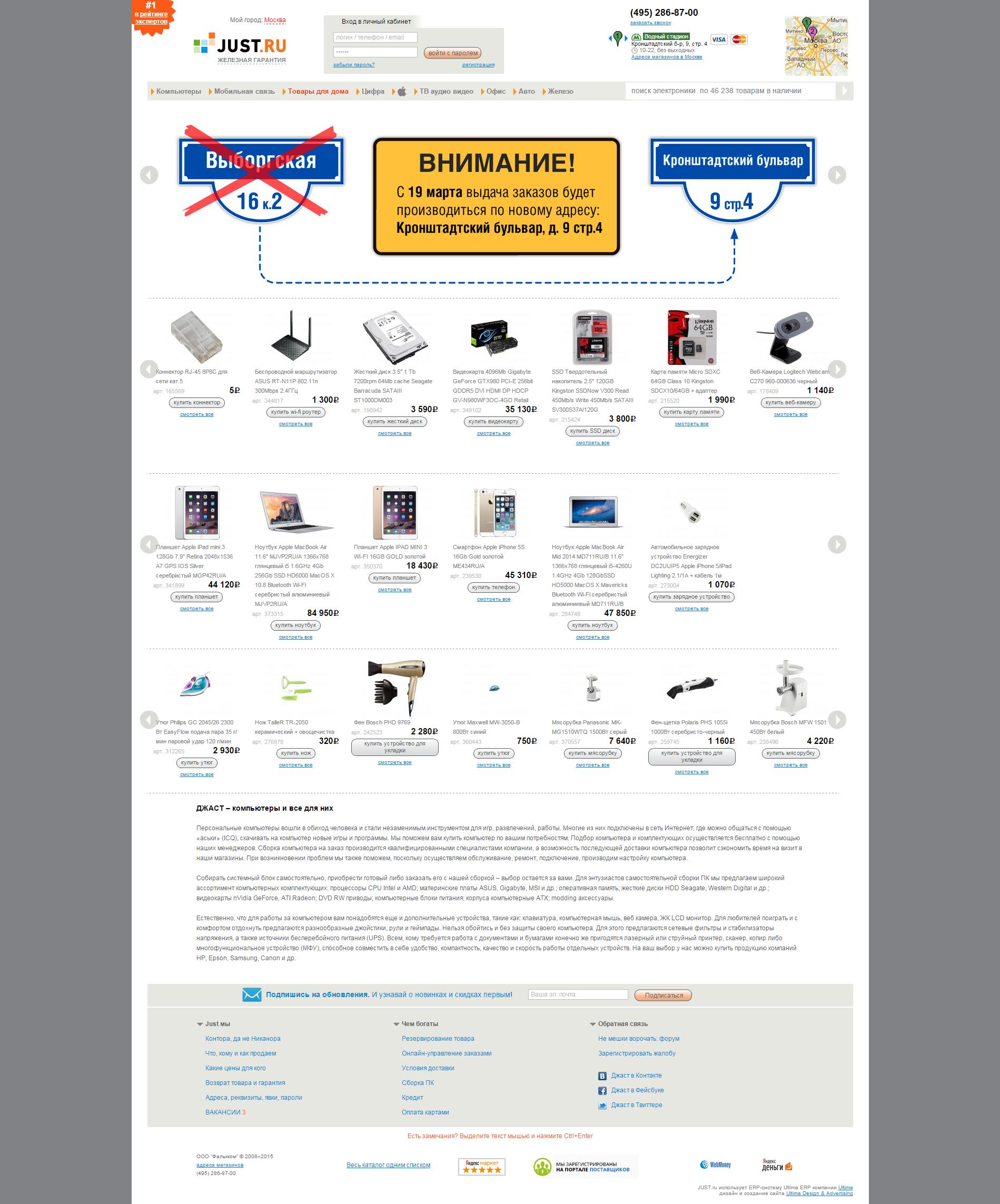 Продажа электроники, компьютеров и комплектующих