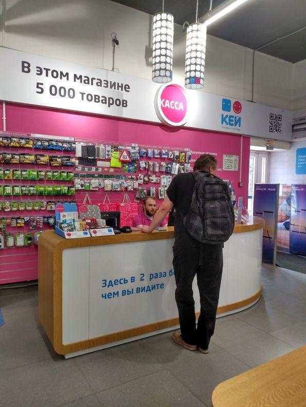 Тестирование магазина Кей в Санкт-Петербурге