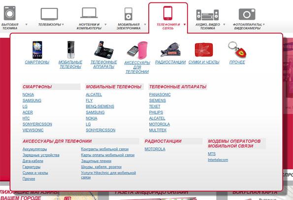 Эльдорадо интернет магазин каталог