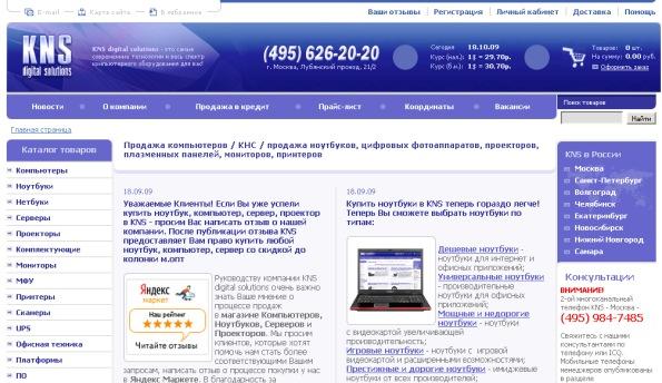 Прежняя версия сайта магазина KNS