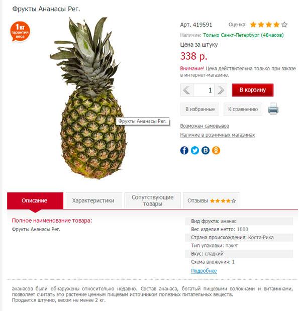 Путешествуя по каталогу, наши коллеги столкнулись с карточкой товара, предлагавшей покупателю купить дорогой и незрелый ананас.