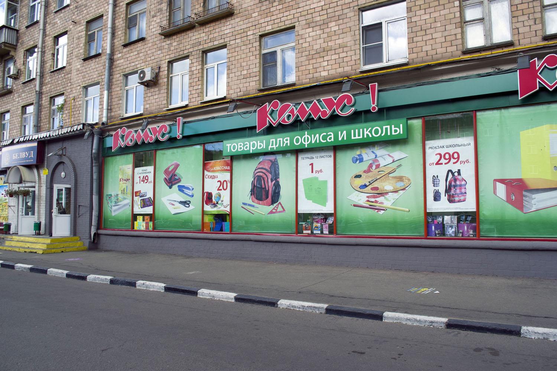 Комус Адреса Магазинов Метро