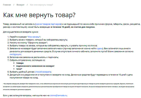 Тестирование магазина Lamoda в Санкт-Петербурге