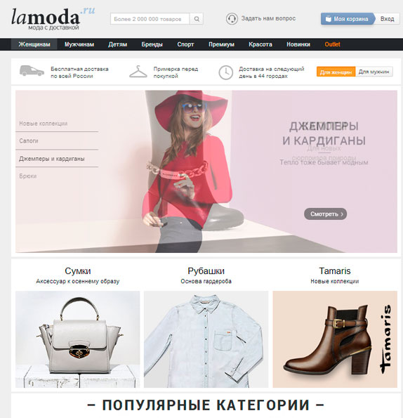 Lamoda Официальный Сайт