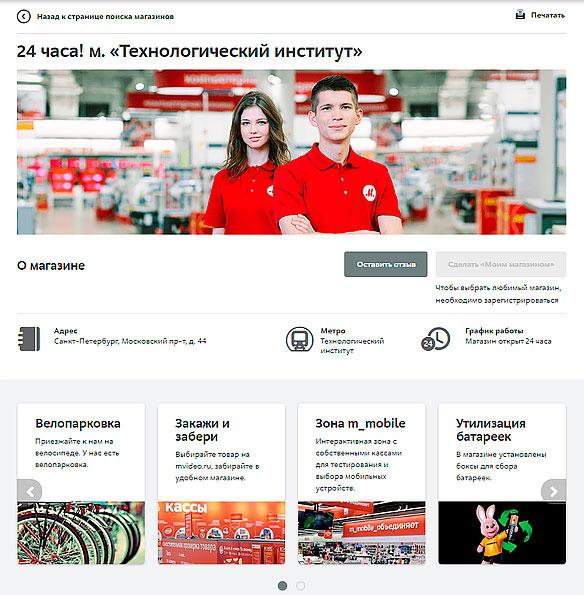 Тестирование магазина М.Видео в Санкт-Петербурге