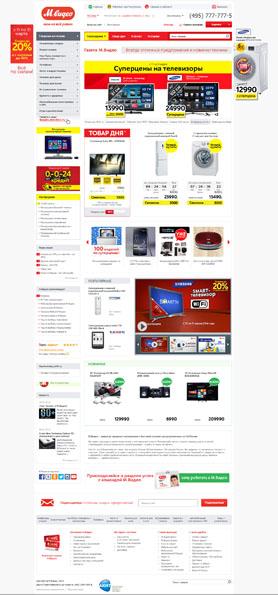 Прежняя версия главной страницы сайта магазинов М.Видео