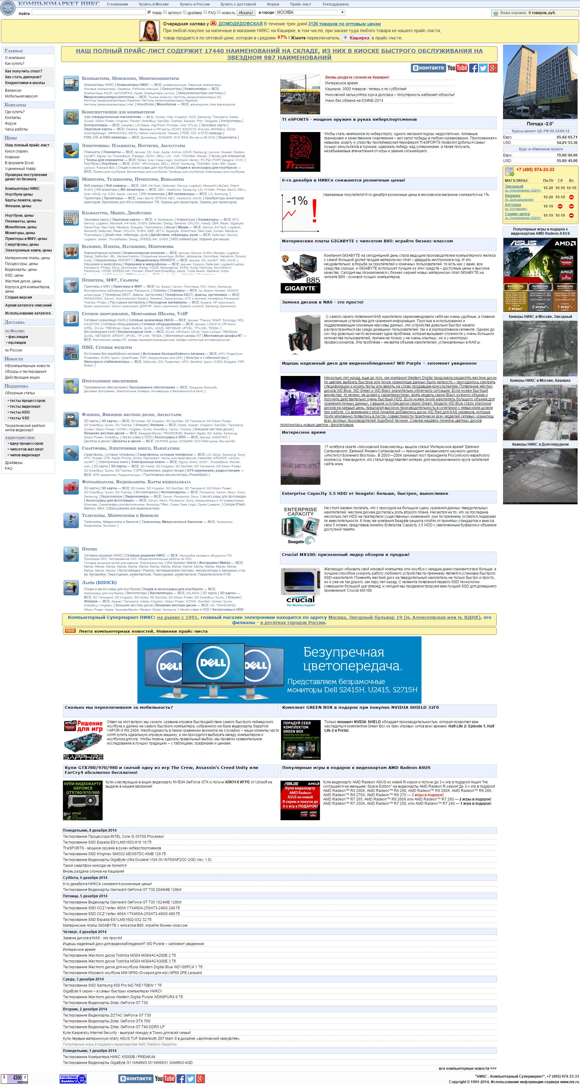 Компьютерный магазин «НИКС»  первое знакомство с аутлетом у метро ... 1c6970079b8