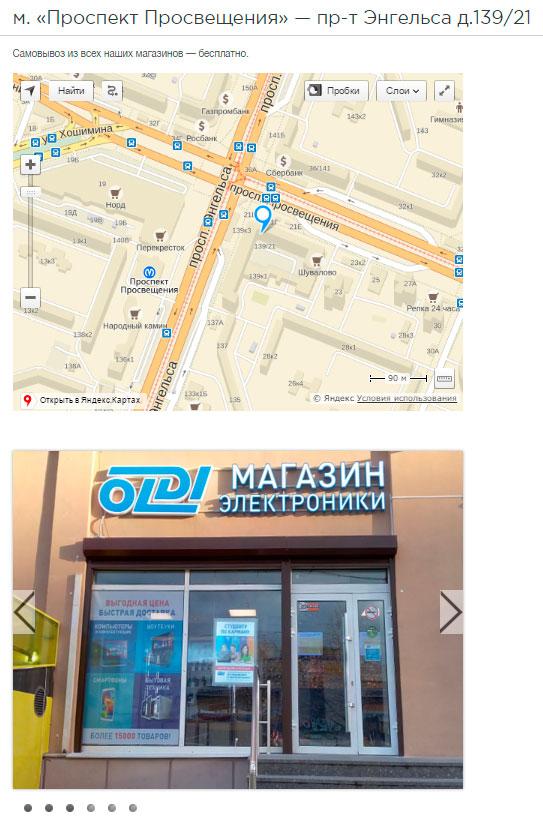 Магазин Метро Просвещения