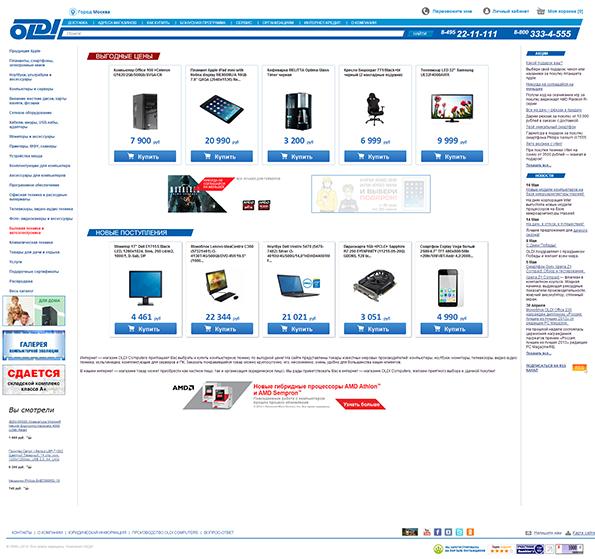 Прежняя версия заглавной страницы сайта магазина «ОЛДИ»»