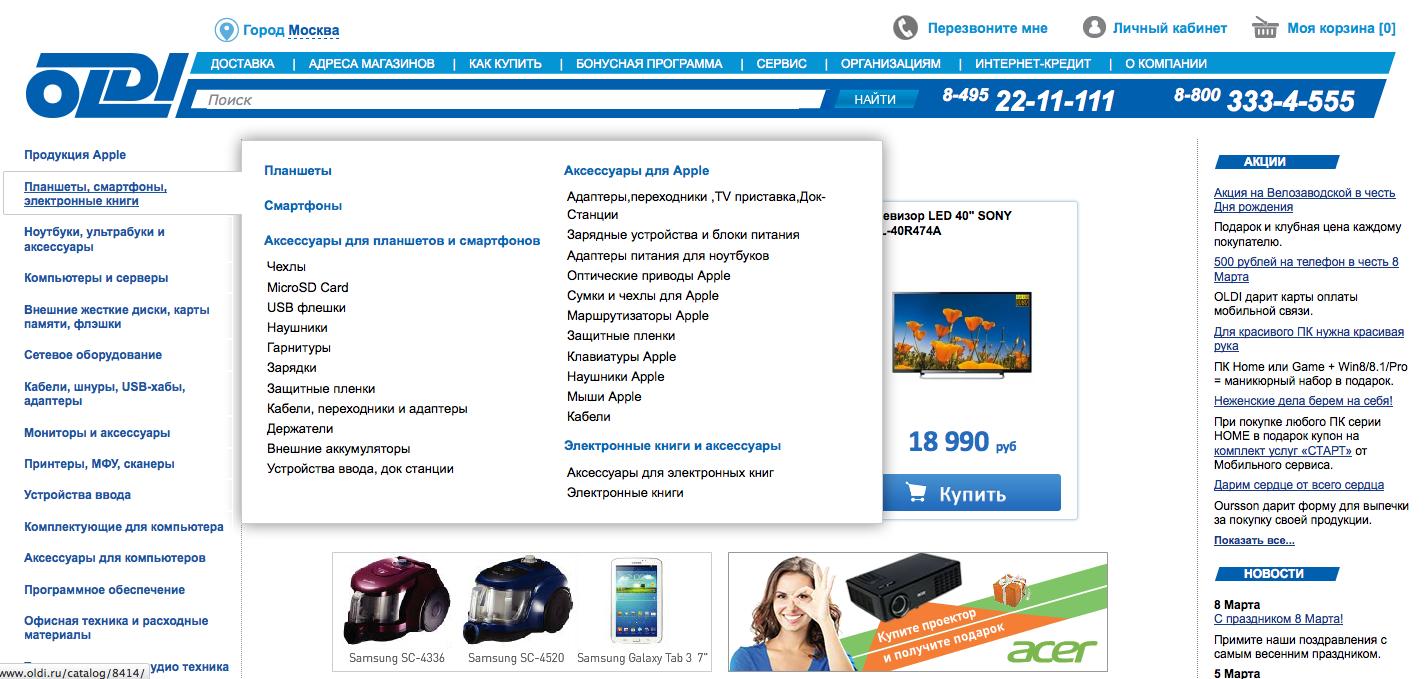 Бари олди интернет магазин каталог товаров цены ода панель приборов