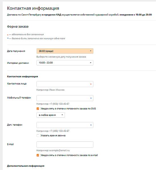 Онлайн трейд санкт-петербург интернет магазин личный кабинет