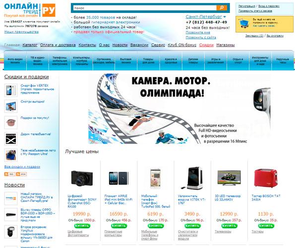 Онлайн трейд спб официальный сайт каталог спб